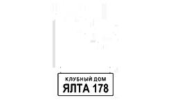 ЖК Ялта 178