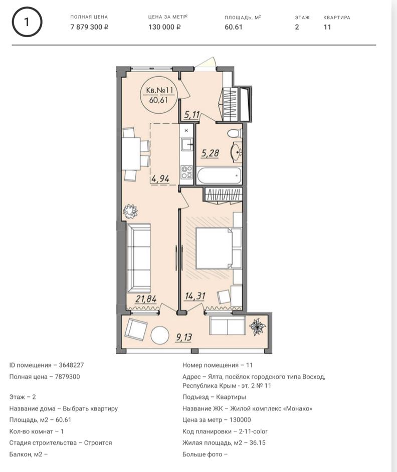 Квартира №11 в ЖК Монако 2