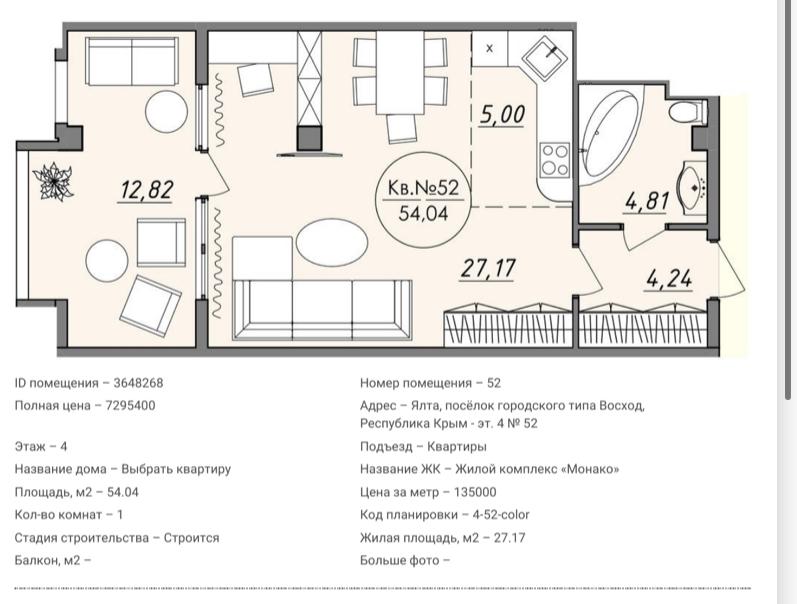 Квартира №52 в ЖК Монако 2