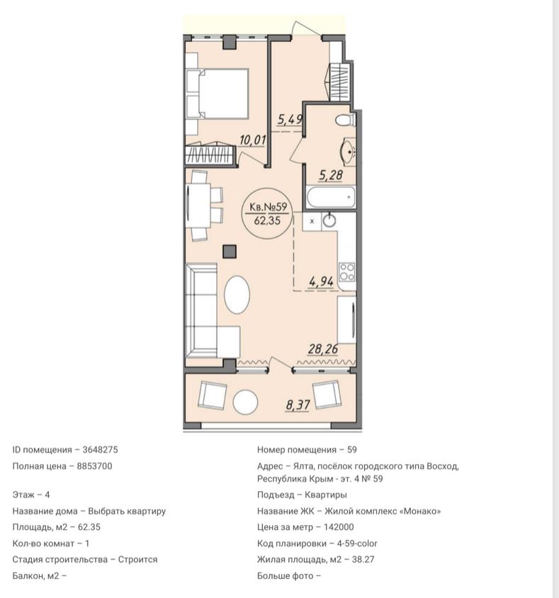 Квартира №59 в ЖК Монако 2
