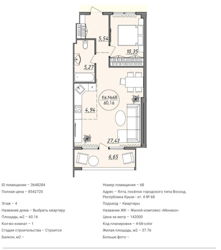 Квартира №68 в ЖК Монако 2